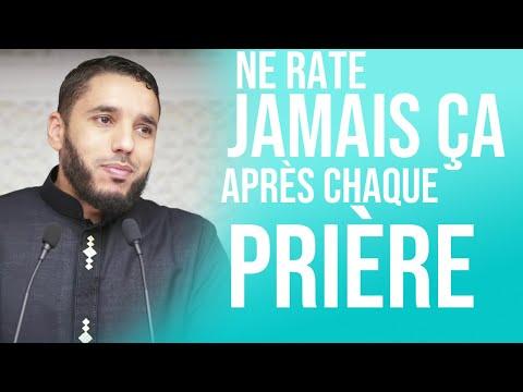 NE RATE JAMAIS ÇA APRÈS CHAQUE PRIÈRE  Rachid ELJAY