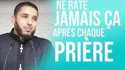 NE RATE JAMAIS ÇA APRÈS CHAQUE PRIÈRE !