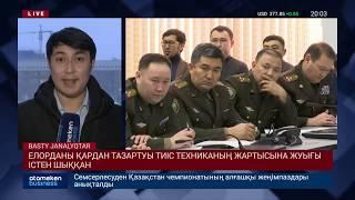 Басты жаңалықтар. 23.01.2020 күнгі шығарылым / Новости Казахстана