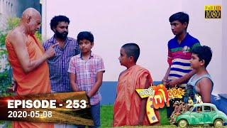 Hathe Kalliya | Episode 253 | 2020-05-08 Thumbnail
