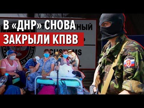 «ДНР» закрыла КПВВ. Репортаж