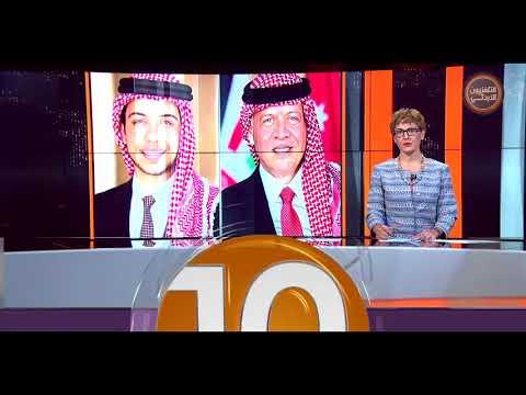 English News at Ten on Jordan Television 21-08-2018