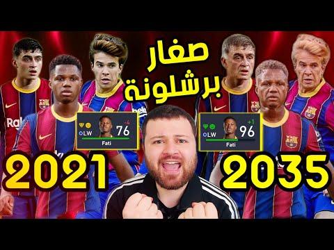 تحدي أخلي صغار برشلونة أفضل فريق في العالم 😱 كارير مود 🔥 فيفا 21 FIFA