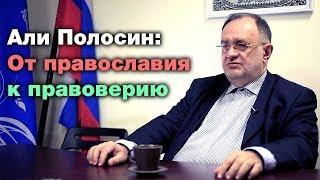 Али Полосин: от православия к правоверию. Сердце со шрамом