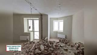Черновой ремонт квартиры.Этапы ремонта квартиры.Комплексный ремонт квартиры в Сочи недвижимость.