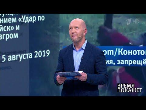 О Донбассе и новом командующем. Время покажет. Выпуск от 06.08.2019