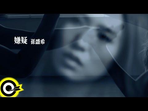 孫盛希 Shi Shi【嫌疑 Suspicion】Official Music Video