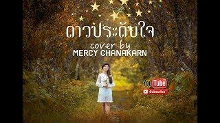 ดาวประดับใจ COVER BY MERCY CHANAKARN