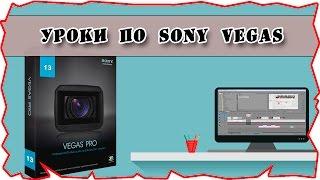 как смонтировать видео | уроки видеомонтажа sony vegas pro 13 урок 1
