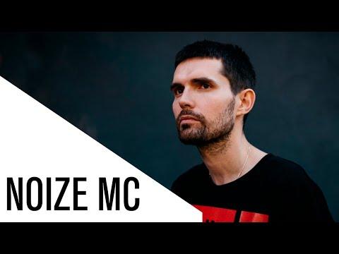 «Что-то хорошее», Иван Алексеев - Noize MC о современной культуре, политике и многом другом