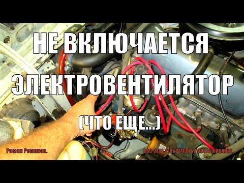 Не включается электровентилятор охлаждения радиатора.