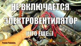 видео Ремонт электровентиляторов охлаждения радиатора, и отопителя