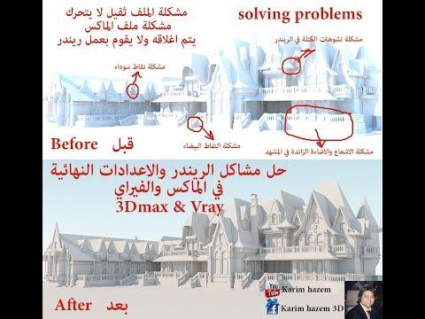 solving problems in render settings - حل مشاكل الريندر والاعدادات النهائية