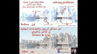 Download solving problems in render settings - حل مشاكل