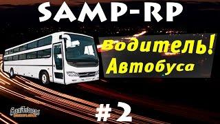 SAMP-RP:02 - Водитель автобуса! #2(, 2014-08-21T10:18:12.000Z)
