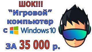 Игровой компьютер за 35 000 рублей (ноябрь 2018) | Soberi PC (S.P.)