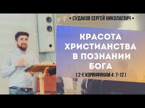 Красота христианства в познании Бога (2 Кор. 4:7-12) // Судаков С. Н.