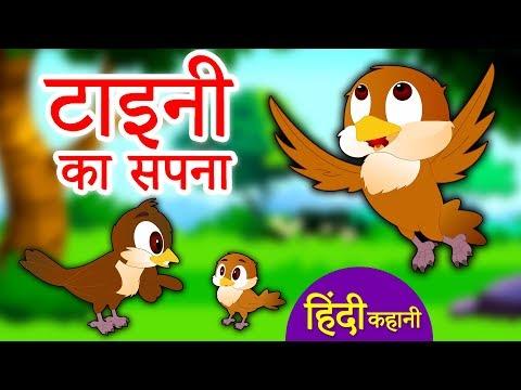 टाइनी का सपना  Hindi Kahaniya for Kids  Stories for Kids  Moral Stories for Kids  Koo Koo Tv