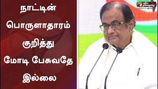 நாட்டின் பொருளாதாரம் குறித்து மோடி பேசுவதே இல்லை: ப.சிதம்பரம் | P Chidambaram | BJP | Congress