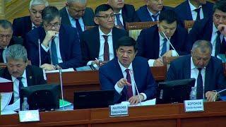 Түз Эфир: Жогорку Кеңеш - 15.11.18   Бюджет боюнча долбоорлор каралууда -3   Акыркы Кабарлар