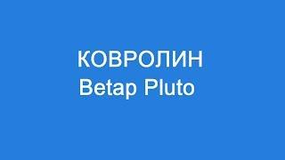 Ковролин Betap Pluto: обзор коллекции