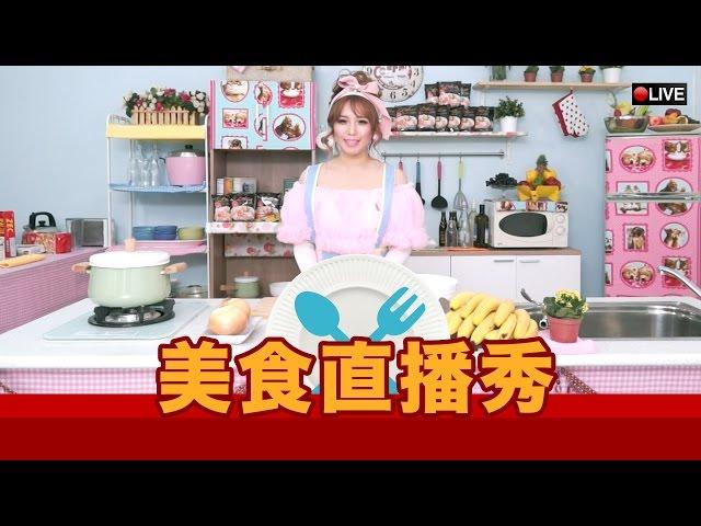 這群人 TGOP│美食直播秀 Gourmet Live Show