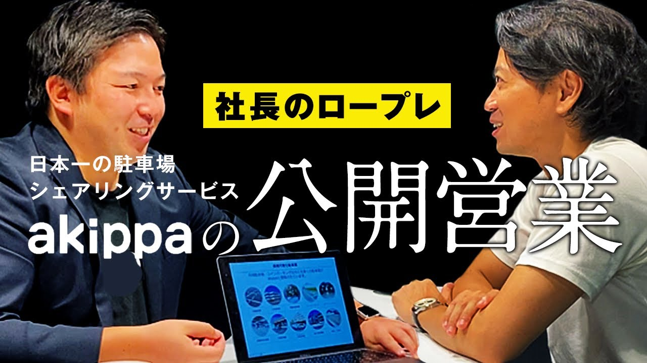押さない営業/akippa金谷社長のロープレ