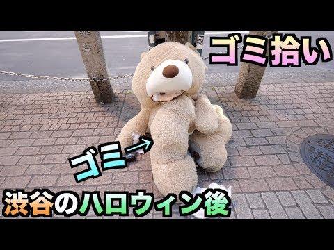 【閲覧注意】ハロウィン後の渋谷にとんでもないものが捨ててあったんだが、、、