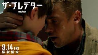 映画『ザ・プレデター』TVCM15秒 エモーション編