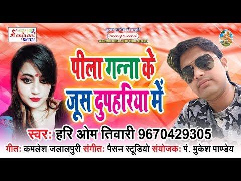 Hari Om Tiwari का सबसे हिट गाना 2018 - पीला गन्ना के जूस दुपहरिया.New Bhojpuri Hit Song