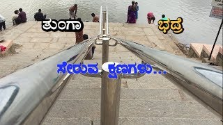 || TUNGA MEETS BHADRA ||  TUNGABHADRA RIVER || A Place called Koodali in Shimoga district ||