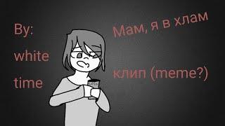 Мам, я в хлам | клип | анимация