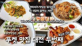 ENG 태국 푸켓 맛집 2탄  Thailand Phuk…