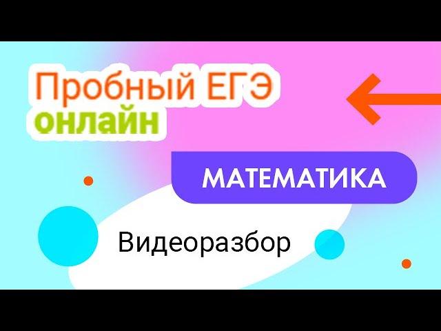 Видеоразбор Пробного ЕГЭ математика профиль октябрь 2021! Анна Малкова