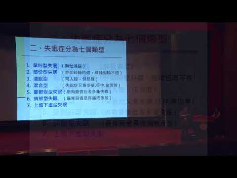 Preview - 2016-08-14 Session 5 從中醫觀點談失眠 (董延齡)