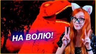 динозавры после того как сбежали из парка юрского периода реакция на вилкой в глаз