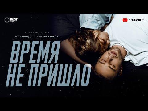 Егор Крид - Время не пришло (премьера клипа, 2019)