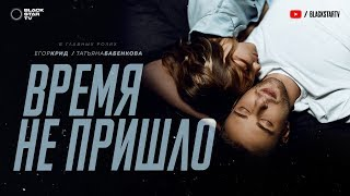 Download Егор Крид - Время не пришло (премьера клипа, 2019) Mp3 and Videos