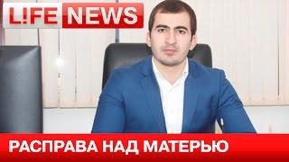 Глава Постпредства Ингушетии в Москве подозревается в избиении матери
