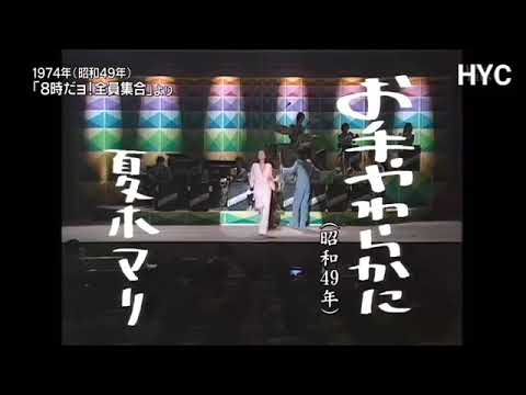 お手やわらかに / 夏木マリ  1974