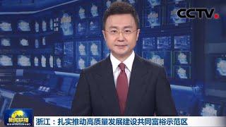 浙江:扎实推动高质量发展建设共同富裕示范区 | CCTV「新…