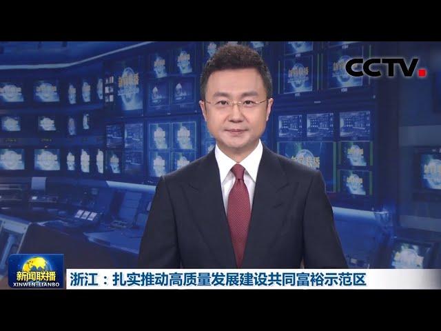 浙江:扎实推动高质量发展建设共同富裕示范区 | CCTV「新闻联播」