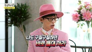 [놀면 뭐하니?] 마음 전달을 위해 수취인을 기다리는 러브 유와 이영지!, MBC 210306 방송