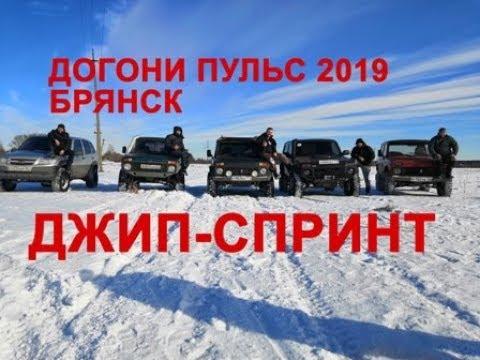 Покатались 23 февраля Джип спринт Догони пульс 2019 Брянск