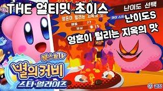 별의커비 스타 얼라이즈 (한글화) THE 얼티밋 초이스 영혼이 털리는 지옥의 맛 1 / 부스팅 실황 공략 [닌텐도 스위치] (Kirby Star Allies)