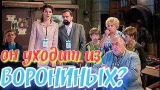 Борис Клюев уходит из сериала Воронины?!