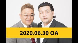 【2020年6月30日OA】fmいずみ サンドウィッチマンのラジオやらせろ