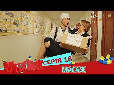 МедФак - Масаж. 18 серія | Новий комедійний серіал від Дизель Студио!