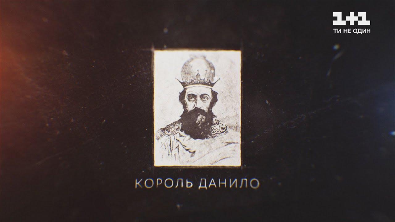 Таємниці великих Українців. Данило Галицький