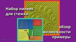 линейки для стежки перьями (обзор набора)